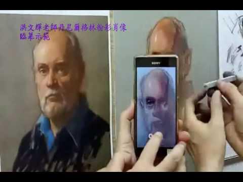 洪文輝老師粉彩畫教學--示範臨摹大師Daniel E. Greene的粉彩肖像畫