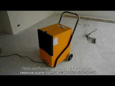 Влагоуловител MASTER DH 752 #c8h2QBMEH5c