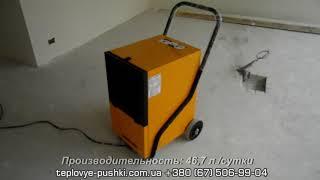 МИНИ-ОБЗОР осушителя воздуха MASTER DH 752