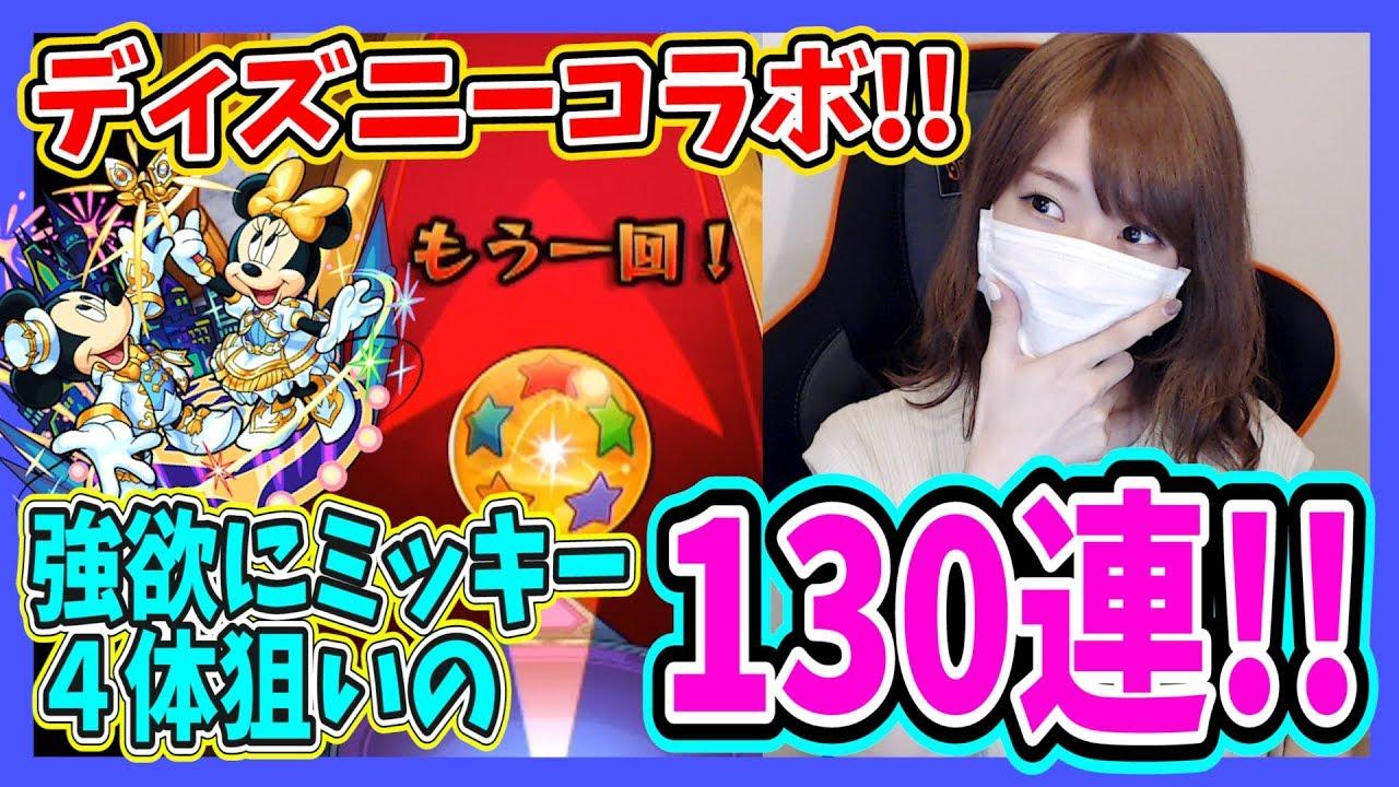 【モンスト】ディズニーガチャ130連で確定祭り?!!Part331【ろあ】