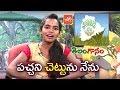 Pachani Chettunu Nenu Song by Folk Singer Bhavana | Latest Telangana Folk Songs | YOYO TV Channel