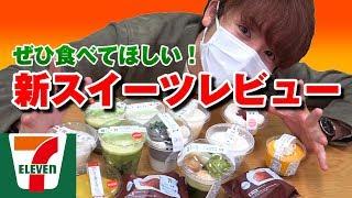 YouTube動画:【秋のコンビニスイーツ】赤髪のともが1番好きな新商品はこれだ!【セブンイレブン】