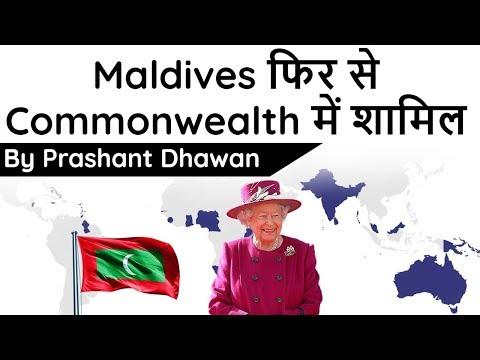 Maldives फिर से Commonwealth में शामिल Current Affairs 2020 #UPSC