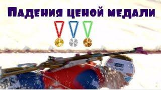 Биатлон. Падения ценой медали.