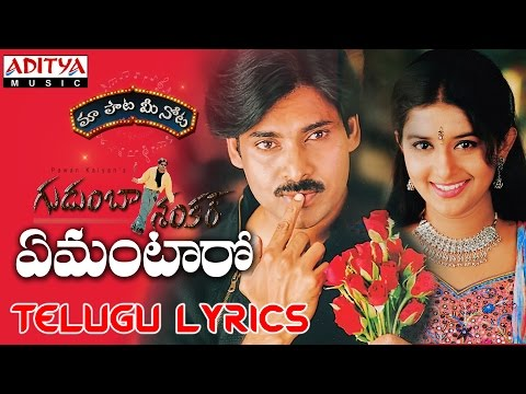 "Emantaro Full Song With Telugu Lyrics II ""మా పాట మీ నోట"" II Gudumba Shankar Songs"