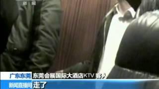 2014-02-09《新聞直播間》東莞桑拿DongGuan Sauna part2