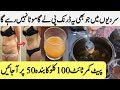 WEIGHT LOSS Overnight Drink & Weight Loss 5 Kg Per Week & Turn 40 Belly To 30 Inches, Hindi / Urdu
