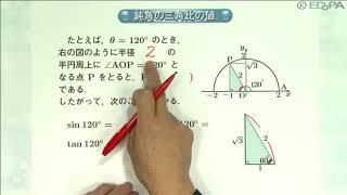 【Edupa】数Ⅰ 第4章 7. 三角比の拡張(鈍角の三角比)