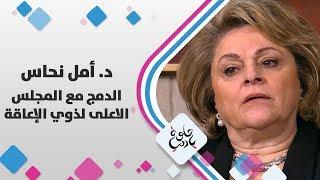 د. أمل نحاس - الدمج مع المجلس الاعلى لذوي الإعاقة - حلوة يا دنيا