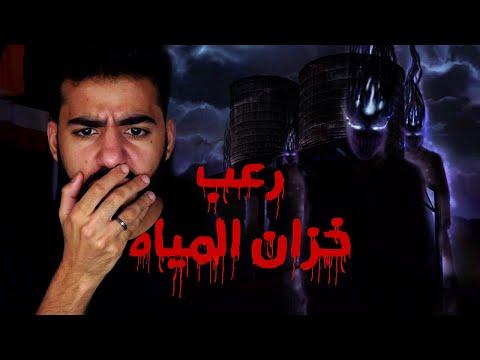 طفل الجحيم و خزان مياه جدة! 😰 | #6 | قصص رعب المتابعين
