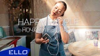 Happy People - Ночами не спали / ELLO UP^ /