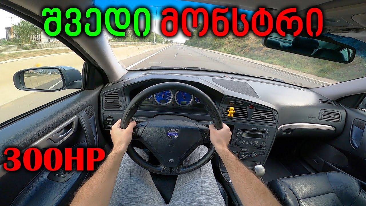 ქართული ტესტ დრაივი | Volvo S60 R | ვოლვოს AMG!