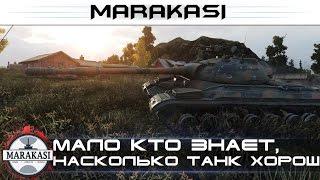 Мало кто знает, насколько этот танк хорош World of Tanks