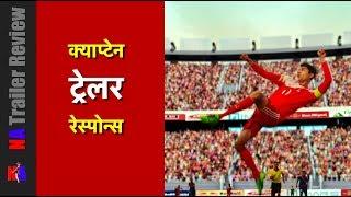 Captain New Nepali Movie Trailer Review - Anmol KC, Upasana, Priyanka, Wilson