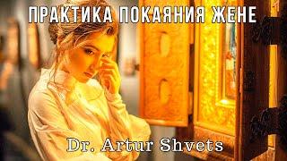 Артур Швец - Практика покаяния жене (www.dr-shvets.ru) эзотерика 2019