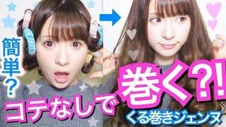 Repeat youtube video 【コテいらず?!】くる巻きジェンヌ!