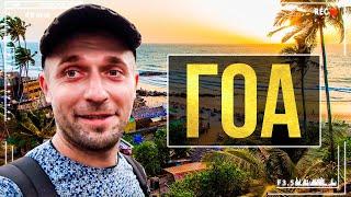 Гоа 2020: это точно курорт? Почему наши туристы сюда едут? Путешествие по Индии своим ходом.