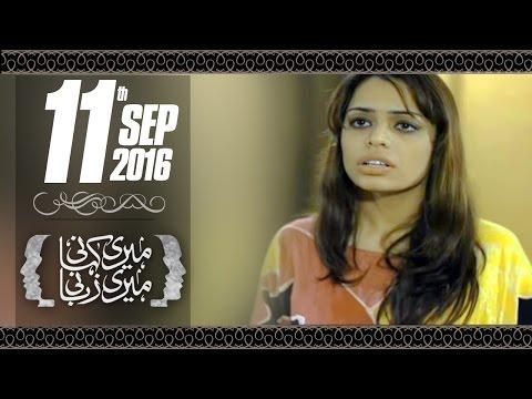 Larki Ka Istemal | Meri Kahani Meri Zabani - 11 Sept 2016