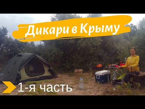Молочное, море с палаткой 🏕  как недорого отдохнуть на песчаном пляже в Крыму, Евпатория