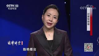《法律讲堂(生活版)》 20200608 试爱毁姻缘| CCTV社会与法