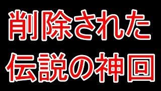 ブラックナイト山田の削除された伝説の動画 thumbnail
