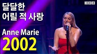 [한글자막] 달달한 어릴 적 사랑 앤 마리 - 2002 (Anne Marie)