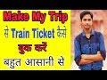 Make my trip app से ट्रेन टिकेट बुक कैसे करतें हैं। How to book, Train Ticket by Make my trip, 2018