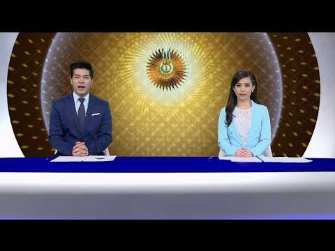 ♚ 21JAN18 泰国王室每日新闻 Daily News of Thai Royal Family ข่าวในพระราชสำนัก ๒๑ ม․ค․๖๑