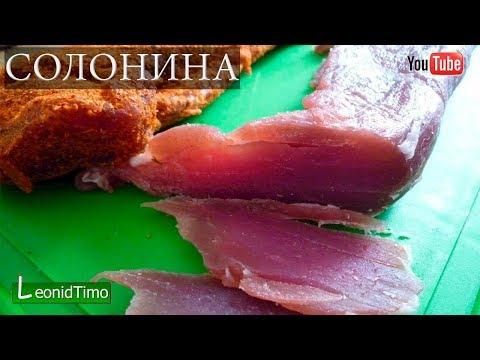 СОЛОНИНА из полендвицы Домашняя сыровяленая. Рецепт