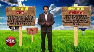राजस्थान बजट- किसानों के लिए दावे बहुत, लेकिन उम्मीदों का आसमान रहा सूना
