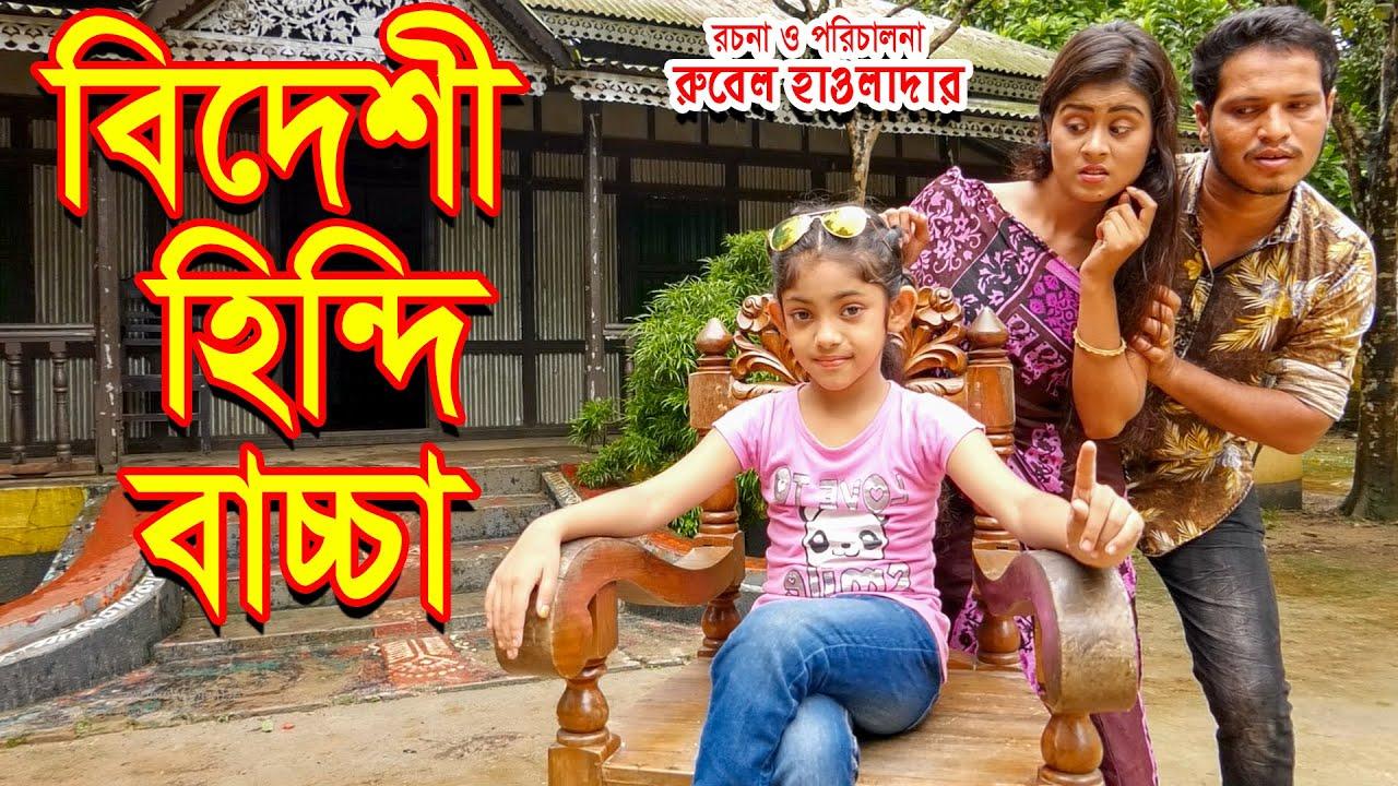 বিদেশী হিন্দি বাচ্চা | bideshi hindi bacchai | জীবন মুখী শর্টফিল্ম | অনুধাবন । অথৈ । Music bangla tv