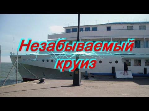 Теплоход Алексей Толстой.  Незабываемый круиз.