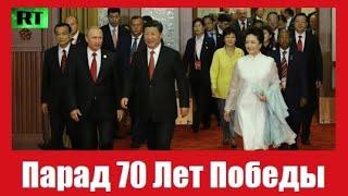 Парад День Победы Пекин Китай 70 Лет!!!9 Мая!!!