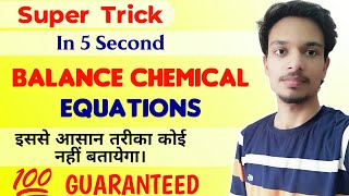 Easy Way to Balance any Chemical Equation | Super Trick | By Jay Daiya Sir