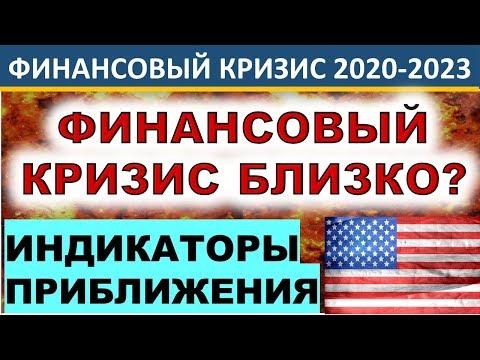 Финансовый кризис 2020! Индикаторы приближения. Обвал рынков!? Инвестиции 2020.