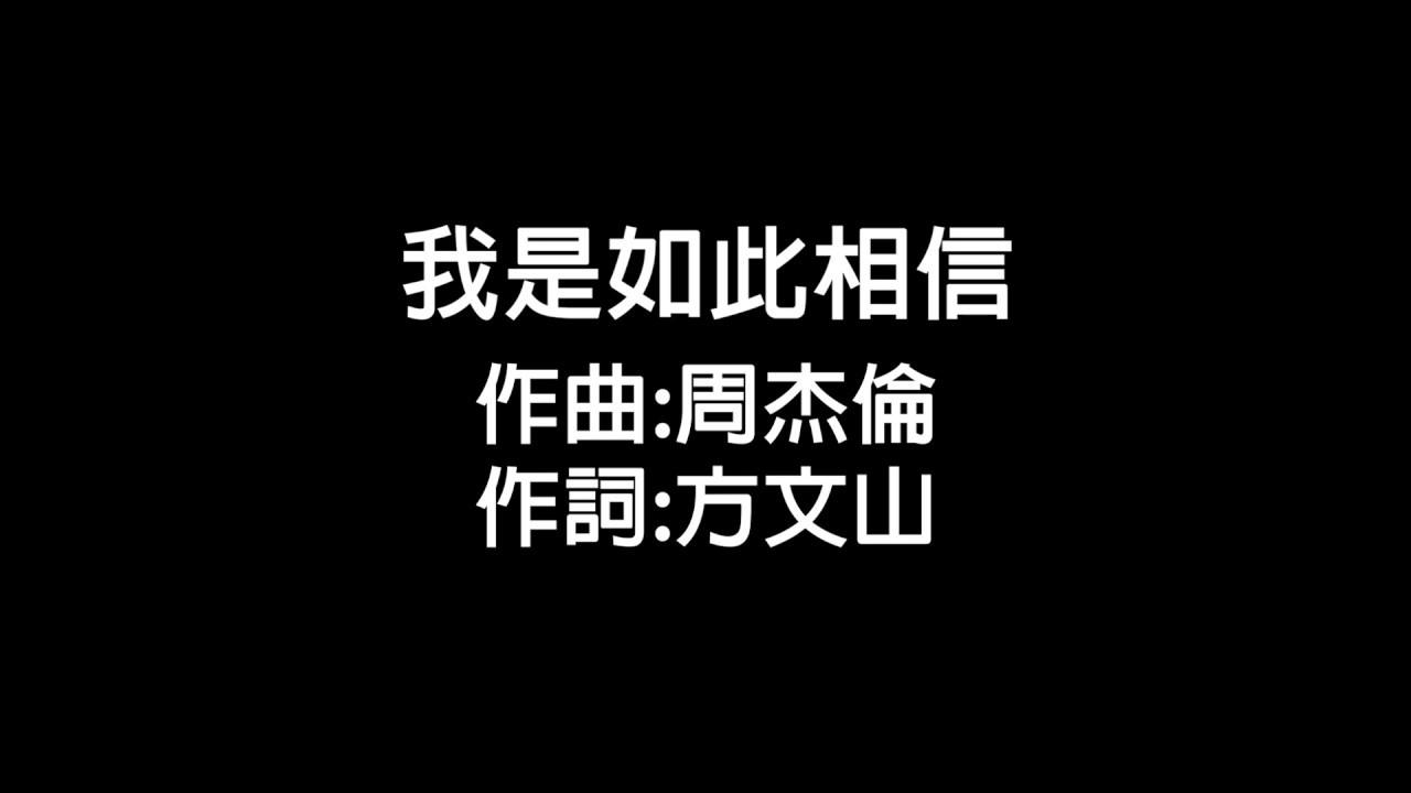 周杰倫 我是如此相信【伴奏+主弦律版 動態歌詞】 - YouTube