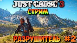 Just Cause 3 - Стрим Прохождение - Разрушитель ! #2