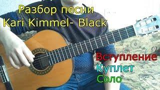 Разбор песни  Kari Kimmel – Black ( ost ходячие мертвецы)