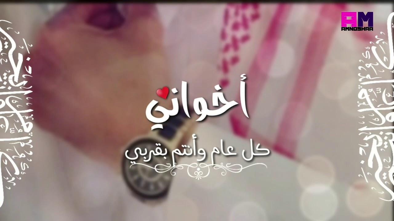 تهنئة بالعيد أخواني Youtube
