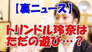 【裏ニュース】トリンドル玲奈はただの遊び!?歌舞伎役者中村七之助が...