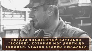 """Создал знаменитый батальон """"Восток"""", но попал в опалу! Судьба Сулима Ямадаева!"""