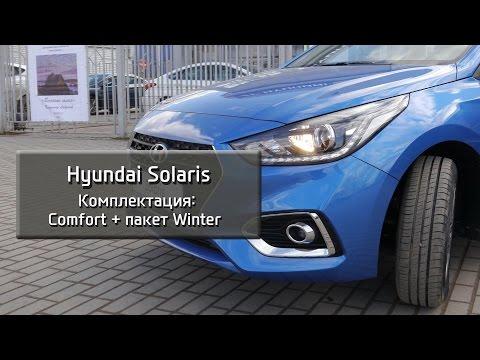 Новый Hyundai Solaris комплектация Comfort пакет Winter Зимний