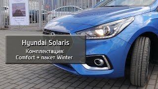 Новый Hyundai Solaris комплектация Comfort пакет Winter Зимний смотреть
