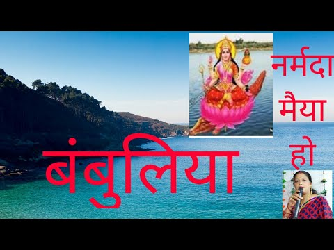Narmada Maiya Ho(Bambuliya)