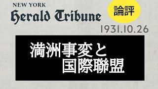 【米紙】満州事変と国際連盟