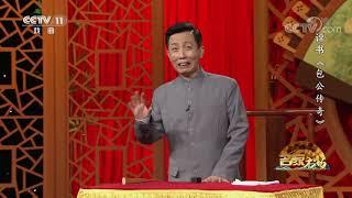《名段欣赏》 20200109 名家书场 评书《包公传奇》(第9回)| CCTV戏曲