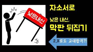 서울교대생이 알려주는 자기소개서 작성법, 이것만 보시면…