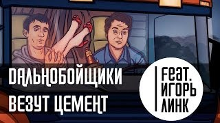 ДАЛЬНОБОЙЩИКИ (feat. ИГОРЬ ЛИНК)