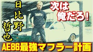 AE86 「日比野哲也」仕様オリジナルマフラー計画