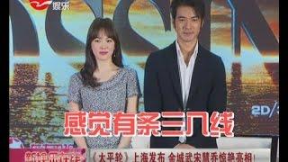 《太平轮》上海发布  金城武宋慧乔惊艳亮相!